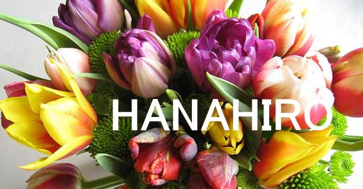 花のコンセルジュのイメージ