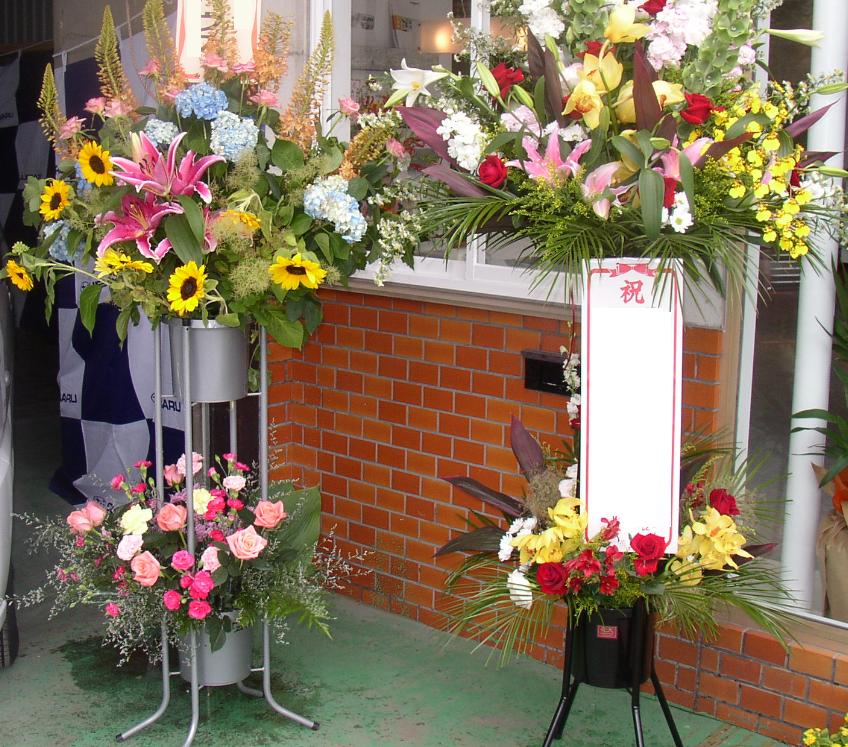 花大開店祝い